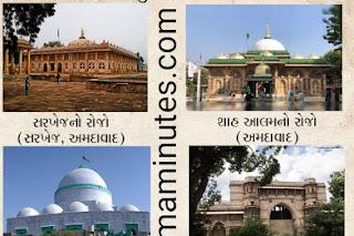 Learn about the construction of the time of Mahmud Bagdo (Nasuruddin Mahmudshah)