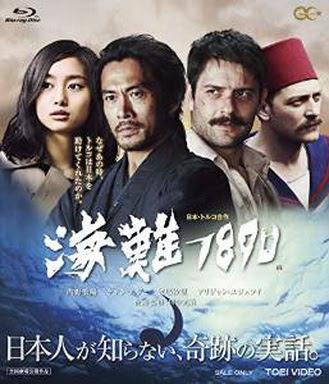 [MOVIES] 海難1890 (2015)