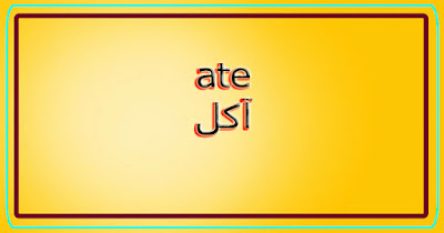ate آكل