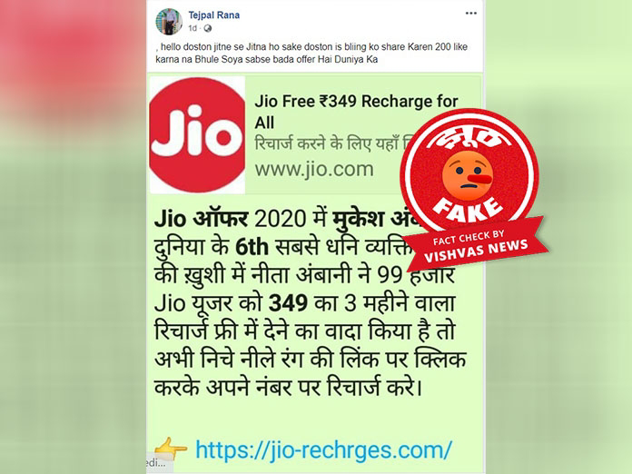 Fact Check: Jio नहीं ऑफर कर रहा 349 रुपये का फ्री प्लान, फर्जी मैसेज हो रहा वायरल