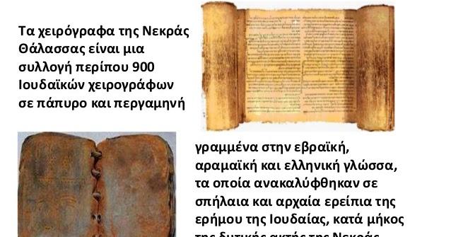χρονολογημένα χειρόγραφα της Καινής Διαθήκης Πόσο σύντομα είναι πολύ νωρίς να βγαίνουμε