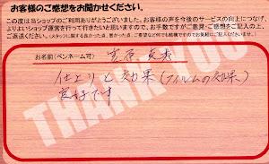 ビーパックスへのクチコミ/お客様の声:K,K 様(京都市西京区)/トヨタ プリウス