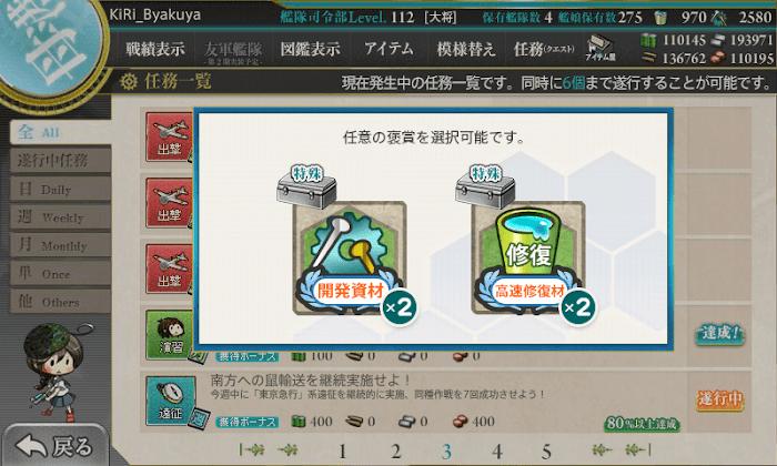 艦これ_給糧艦「伊良湖」の支援_03.png
