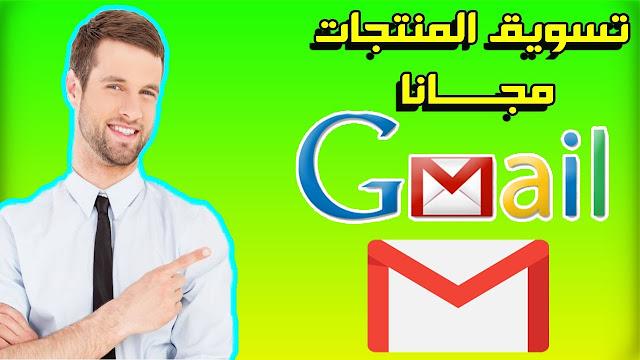 email marketing الربح من مجال التسويق الالكتروني