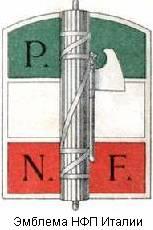 Эмблема НФП Италии