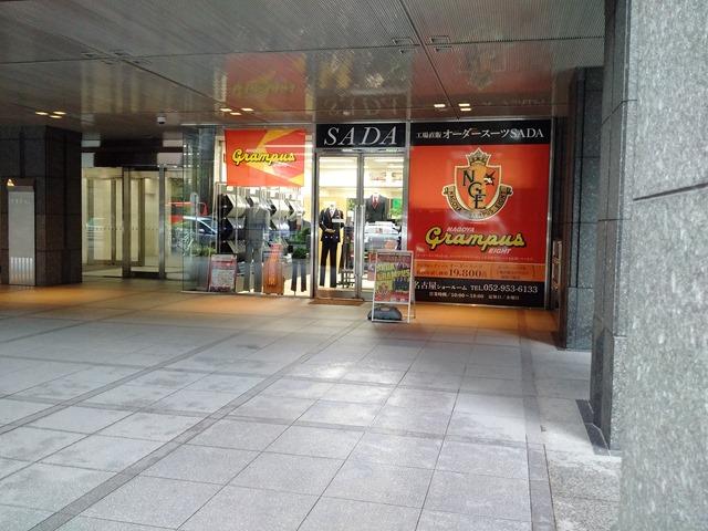 オーダースーツSADA名古屋グランパス