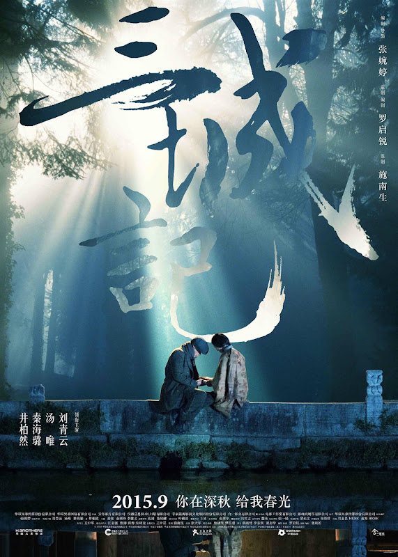The Tale of Three Cities China Movie
