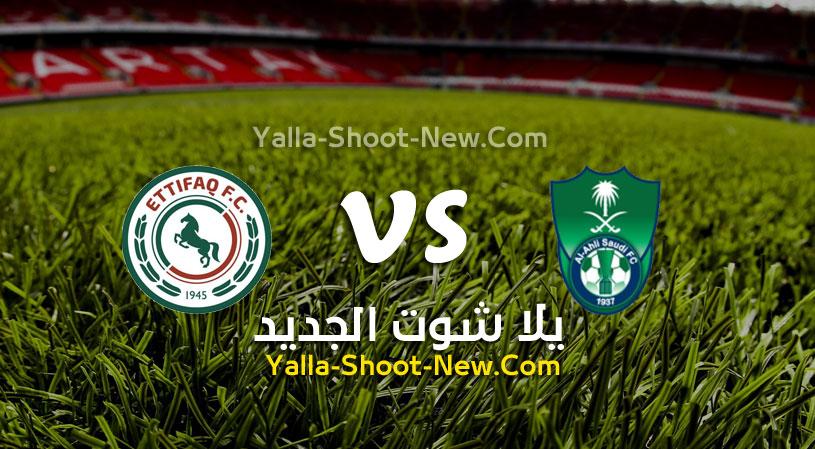 مباراة الأهلي السعودي والإتفاق