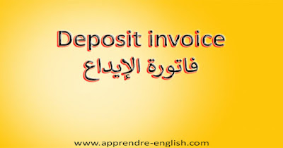 Deposit invoice فاتورة الإيداع
