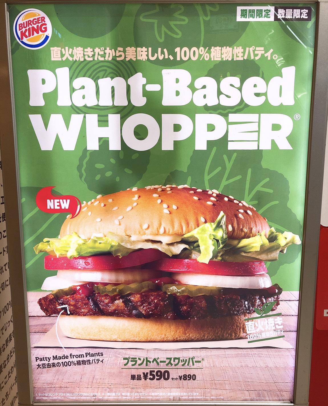 バーガーキングの新作「プラントベースワッパー 」