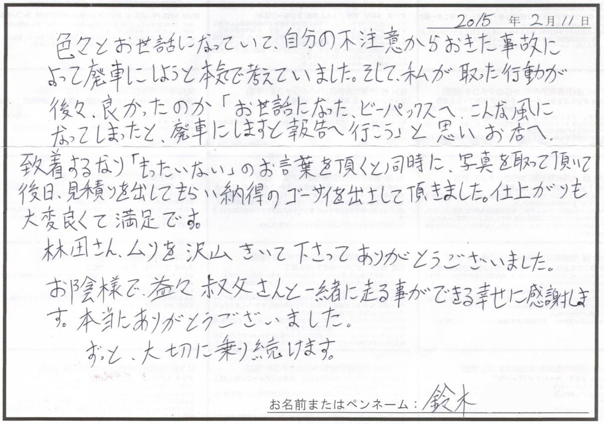ビーパックスへのクチコミ/お客様の声:鈴木 様(京都市西京区)/ニッサン セドリック