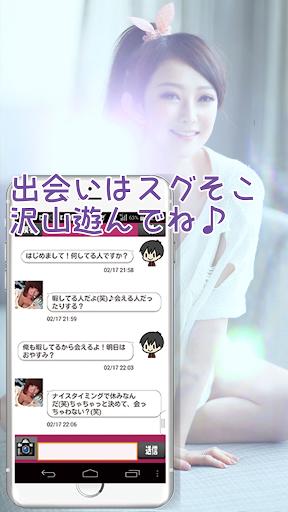 玩社交App|id交換掲示板アプリ「オンラインランド」 無料登録免費|APP試玩