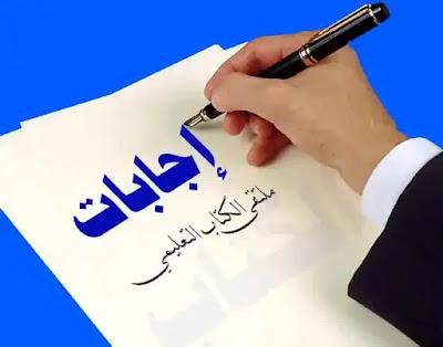 إجابات أسئلة مادة اللغة العربية الفصل الأول والثاني للصف الثامن المنهج الجديد