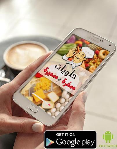 حلويات عربية 2015