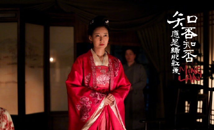 The Story of MingLan China Drama