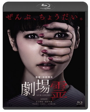 [MOVIES] 劇場霊 / Ghost Theater (2015)