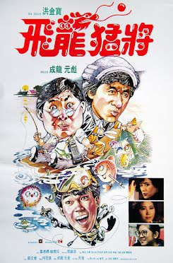 Los tres dragones - Fei lung maang jeung - Dragons Forever (1988)