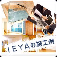 IEYAの施工例