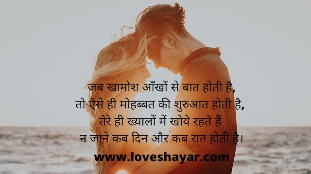 Best Love Shayari in Hindi 2020 ( रोमांटिक शायरी 2020)