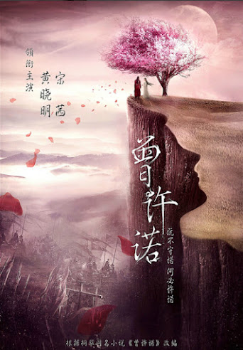 A Life Time Love / Once Promised  China Drama