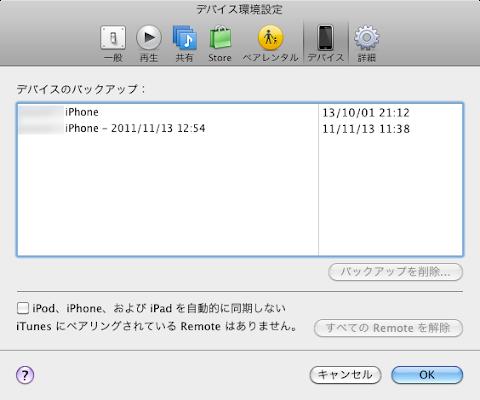 iTunesでバックアップファイルを認識しているか確認