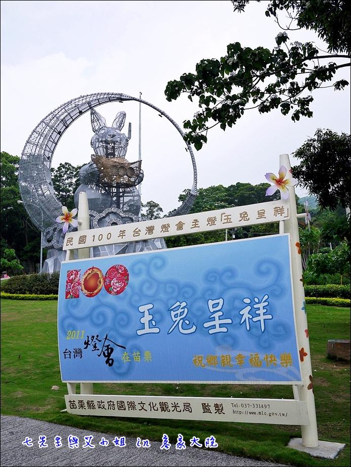 7 民國100年玉兔主燈