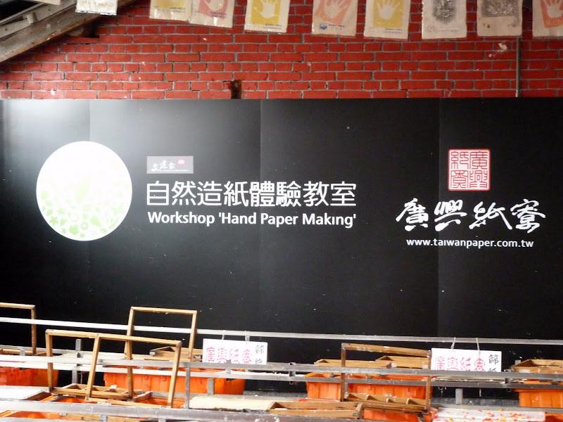 PULI, KUANHSING Paper Factory J 5 - P1150696.JPG