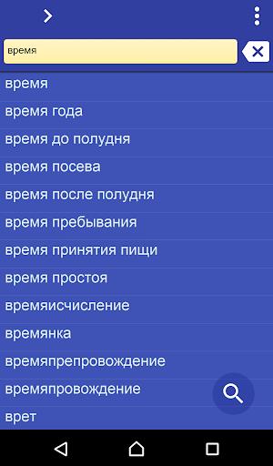 Russian Uzbek dictionary
