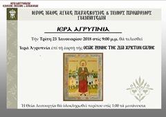 Αγρυπνία Οσίας Ξένης 24-1-2018 (Copy)