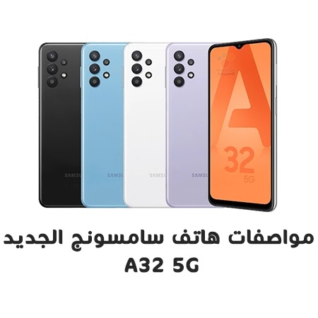 مواصفات هاتف سامسونج الجديد A32 5G