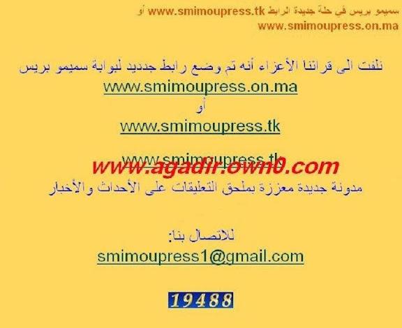 بوابة سميمو بريس Copie%252520d1368