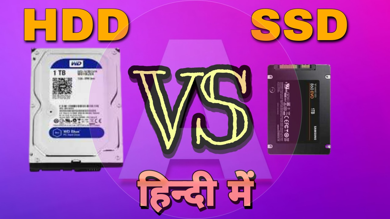 ssd and hdd difference in Hindi, difference between HDD and SSD in hindi, hdd vs ssd in hindi, difference between ssd and hdd in hindi, ssd vs hdd difference in hindi,