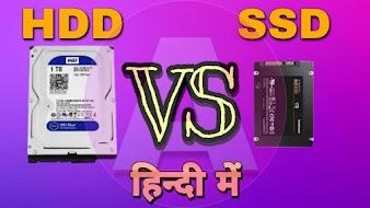 SSD Vs HDD ( एसएसडी और एचडीडी ) में क्या अंतर है?