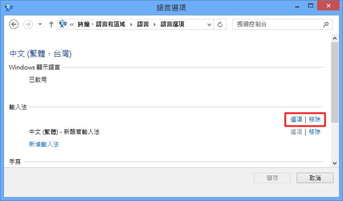 如何刪除 Windows 8 的微軟新注音輸入法 @ 呆丸北拜已搬家至 Blogger :: 痞客邦
