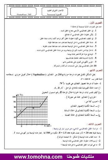 الاختبار الثاني في الفيزياء مع الحل للسنة الثانية ثانوي رياضيات و تقني رياضي - نموذج 2 - 2-1.jpg