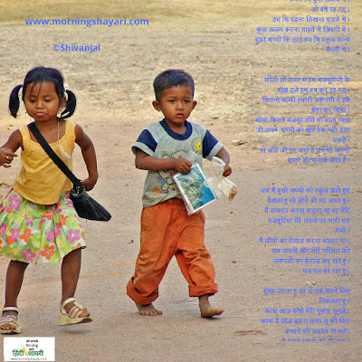 बाल श्रम  दिवस कविता (बाल श्रम  कविता) vishw baal shram nishedh divas poem