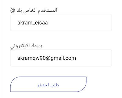 صوره توضيحيه لموقع رشق متابعين انستا