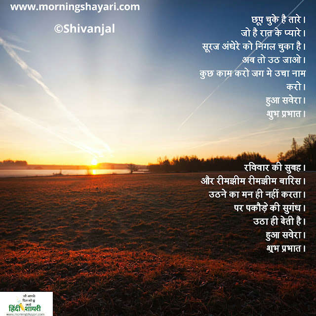 good morning shayari in hindi image good morning image with shayari good morning photo shayari good morning shayari photo good morning love shayari image good morning shayari download good morning image with shayari hd good morning shayari in hindi with photo good morning sad shayari with images