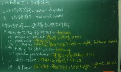 語法分析的二種方式:由上而下及由下而上