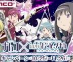 「魔法少女まどか☆マギカ」とナムコがコラボ!うまい棒バージョンの動画公開!