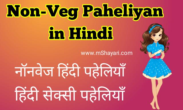 Nonveg Paheliyan in Hindi | New Double Meaning Paheliyan in Hindi