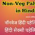 Nonveg Paheliyan in Hindi | Double Meaning Paheliyan in Hindi