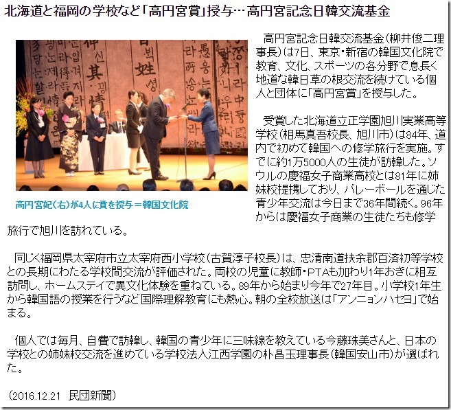 北海道と福岡の学校など「高円宮賞」授与…高円宮記念日韓交流基金