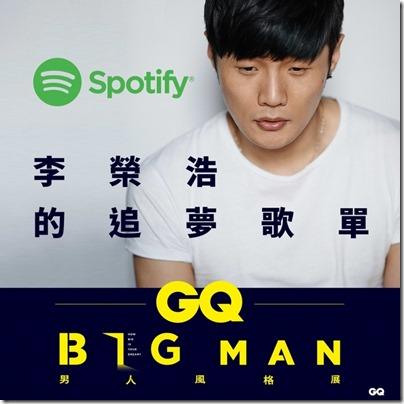 李榮浩 X GQ  獻給男人的20首追夢歌單