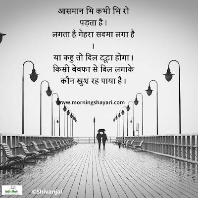 barsaat shayari image barsat shayari image in hindi barsat ki shayari image barsat image shayari barsaat image shayari barsat shayari image