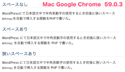 Google Chromeでのスペースありなしでの改行の位置と狭いスペースの幅