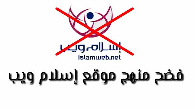 الرد الكافي على موقع إسلام ويب الإخواني