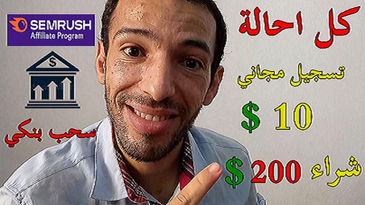 الربح من الانترنت بدون رأس مال 10 دولار لكل احالة 200 دولار على كل شراء semrush affiliate program