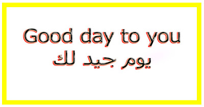 Good day to you يوم جيد لك