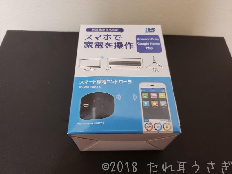 スマート家電コントローラ「RS-WFIREX3」の初期設定のやり方 アレクサ(Amazon Echo Dot)・Google Homeと接続する方法